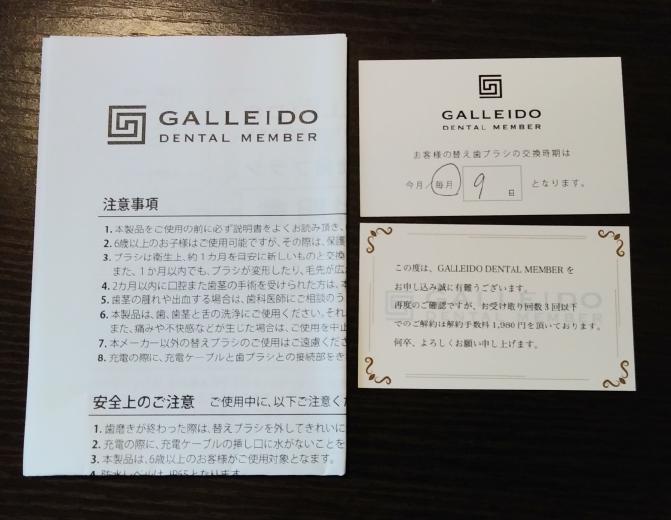 ガレイドデンタルメンバーカード