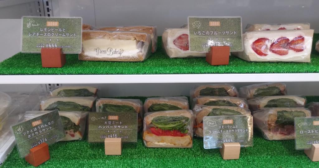 グリーンベーカリーのサンドイッチ
