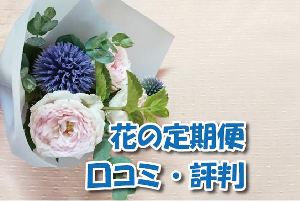 花の定期便(日本総合園芸)口コミ