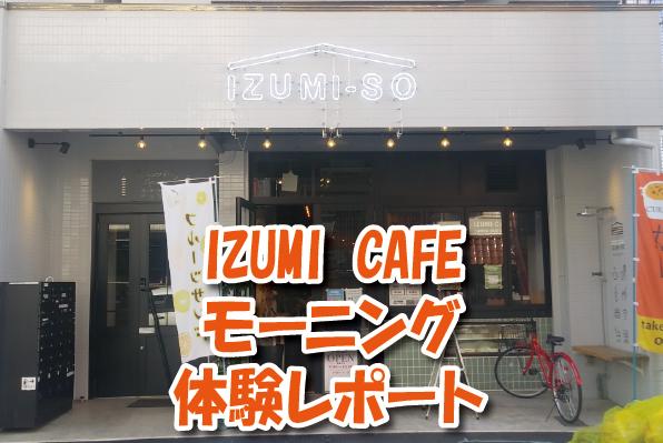 イズミカフェのレビュー