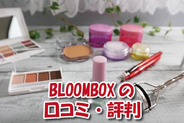 BLOOMBOX口コミ