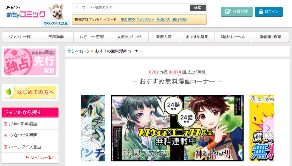 めちゃコミックトップページ