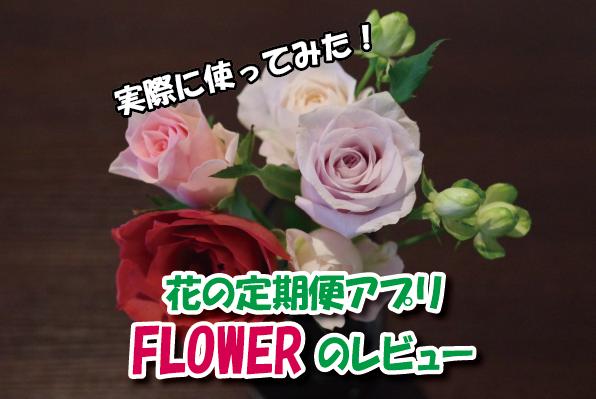 アプリの花の定期便フラワーのレビュー