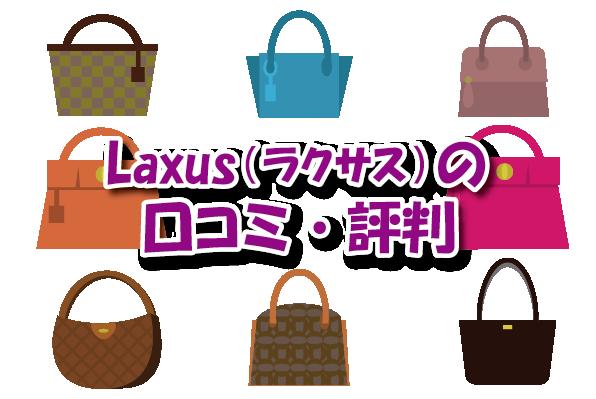 Laxus(ラクサス)口コミ