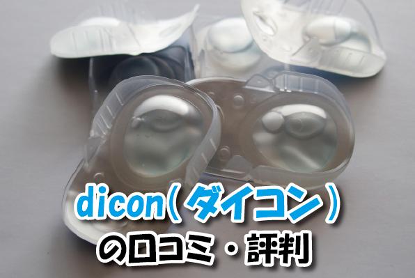 dicon(ダイコン)定額制コンタクトの口コミ