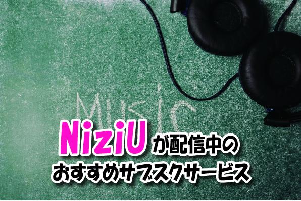 NiziU音楽サブスク