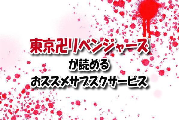 東京卍リベンジャーズマンガサブスク