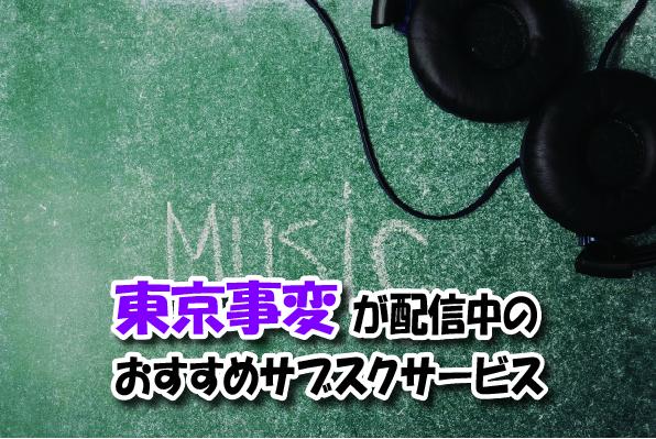 東京事変音楽サブスク