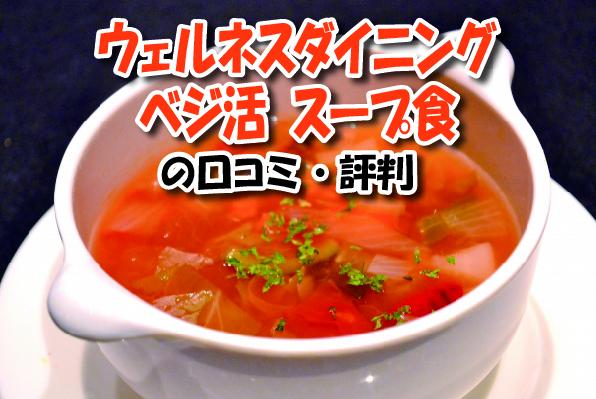 ウェルネスダイニング ベジ活 スープ食口コミ