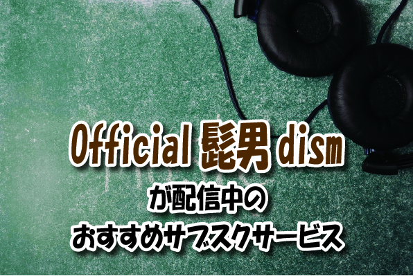 Official髭男dism音楽サブスク