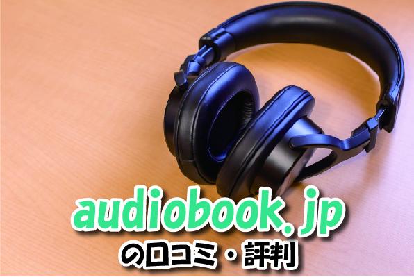 audiobook.jpの口コミ