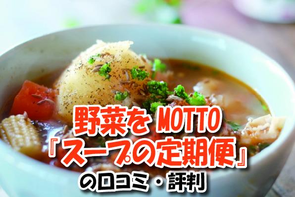 野菜をMOTTO『スープの定期便』口コミ