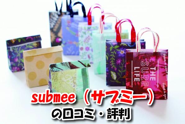 submee(サブミー)口コミ