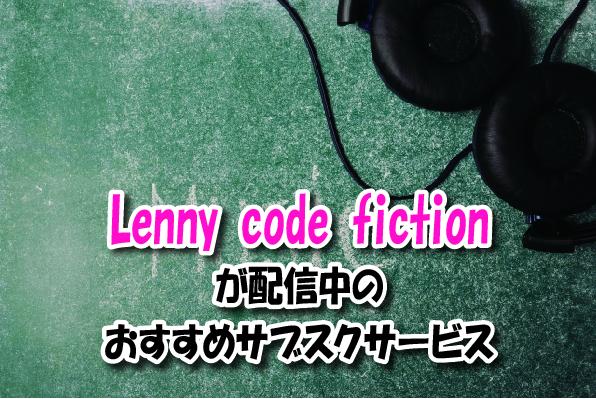 Lenny code fiction音楽サブスク