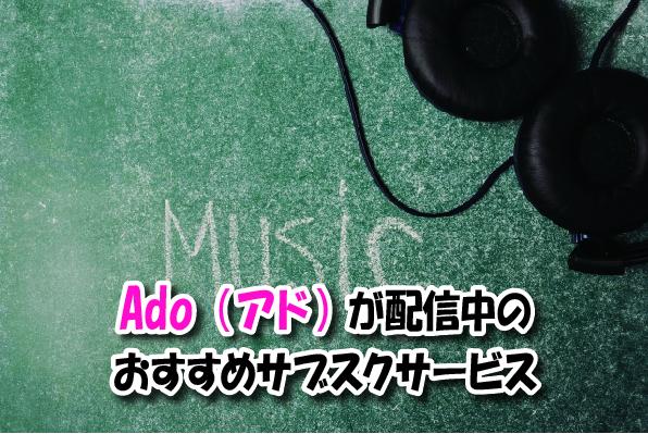 Ado(アド)音楽サブスク