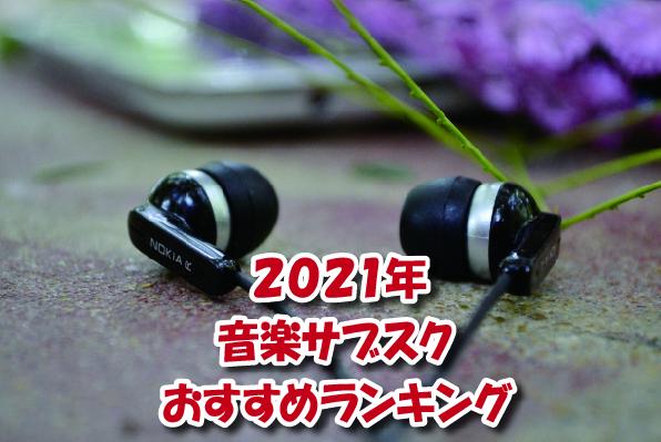 2021音楽サブスクランキング