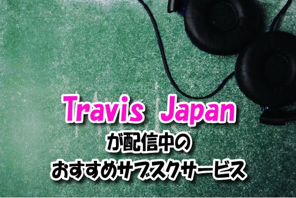 Travis Japanの音楽サブスク