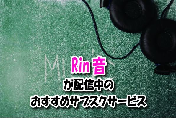 Rin音音楽サブスク