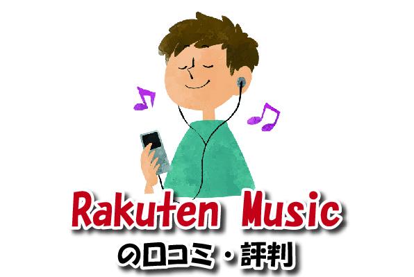 Rakuten Musicの口コミ