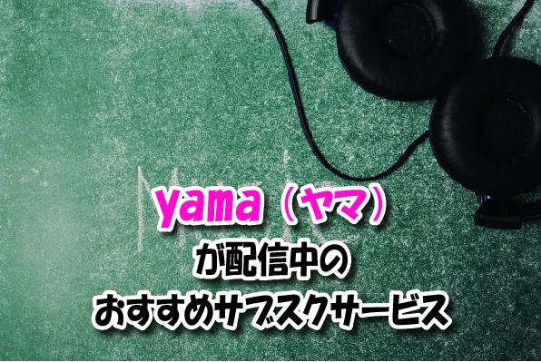 yama(ヤマ)の音楽サブスク
