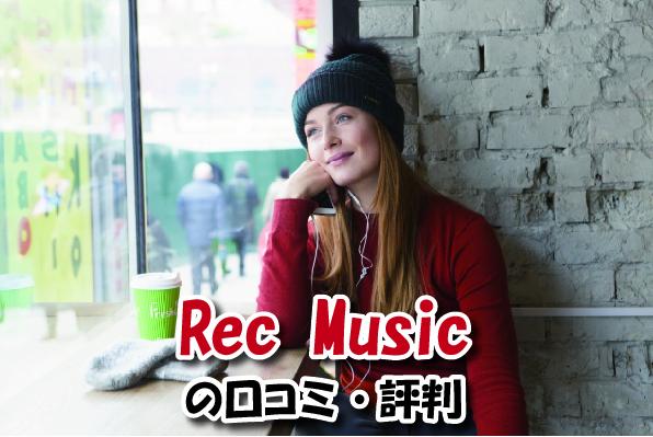 Rec Musicの口コミ