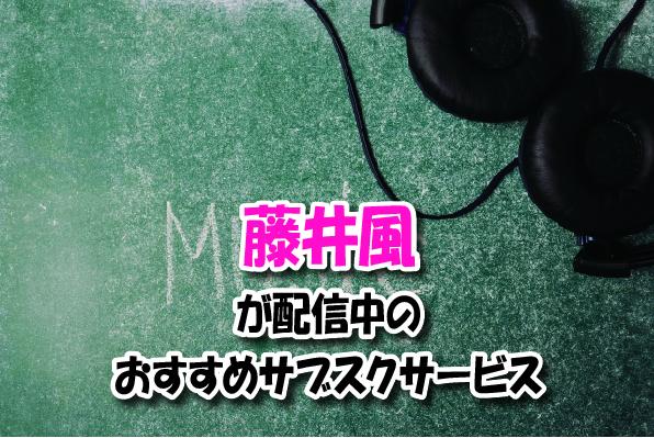 藤井風の音楽サブスク