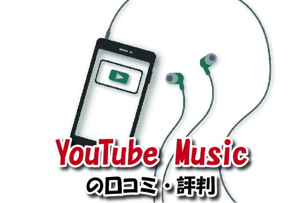 YouTube Musicの口コミ