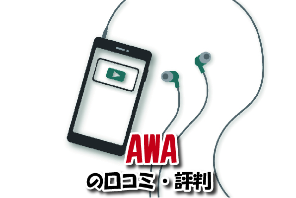 AWAの口コミ
