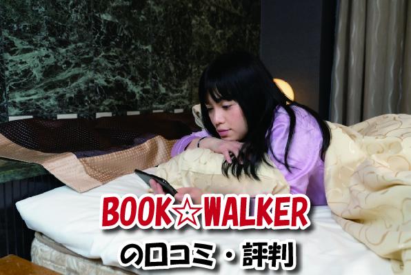 BOOK☆WALKERの口コミ