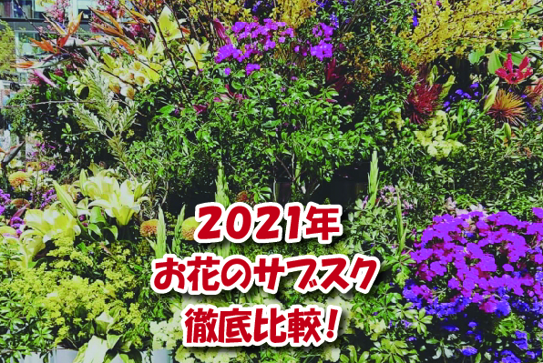 2021お花のサブスク比較