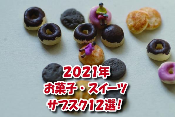 2021年お菓子スイーツおすすめ12選