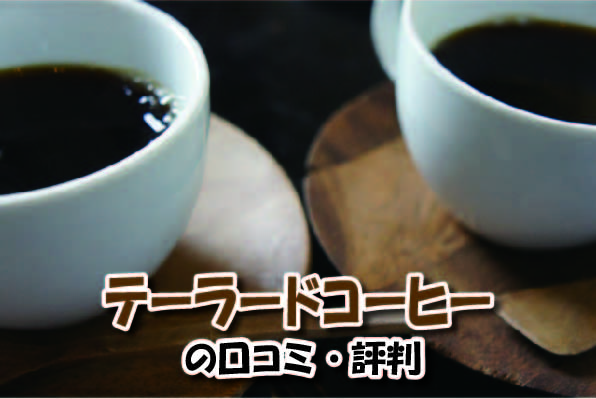 テーラードコーヒーの口コミ