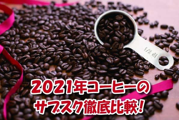 コーヒーのサブスクランキング