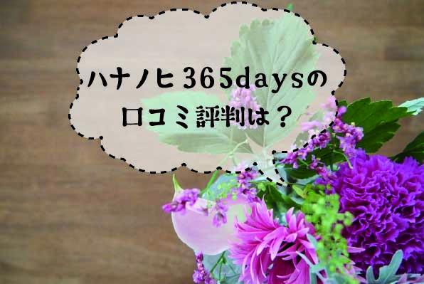 ハナノヒ365daysの口コミ