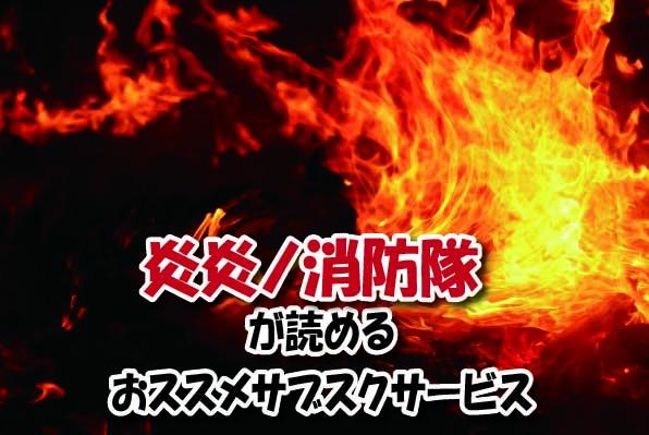 炎炎ノ消防隊 のマンガサブスク