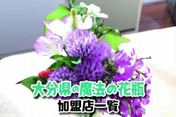 魔法の花瓶大分県の対象店舗一覧