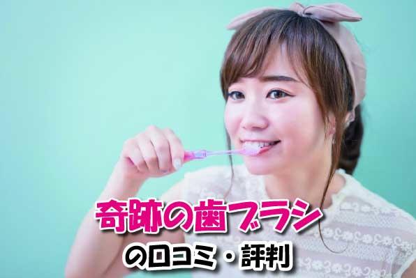 奇跡の歯ブラシの口コミ