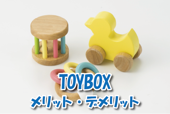 toyboxメリット・デメリット