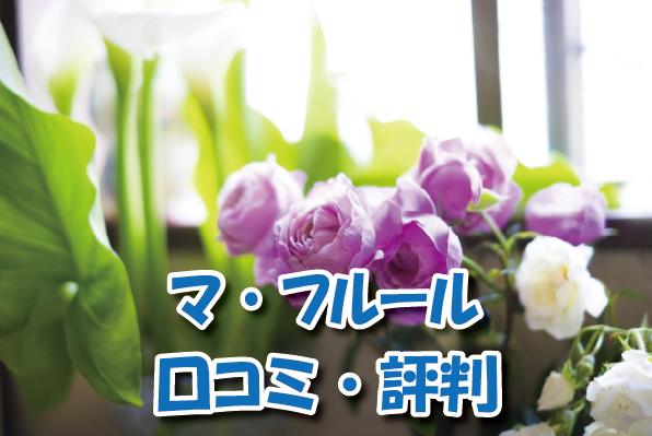 マ・フルール口コミ