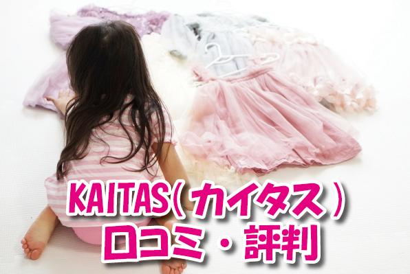 KAITAS(カイタス)の口コミ