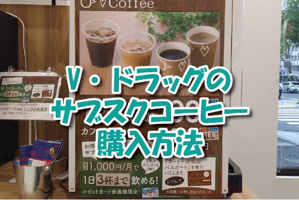 Vドラッグのサブスクコーヒー購入方法