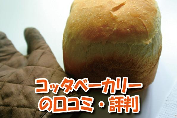 コッタベーカリー口コミ