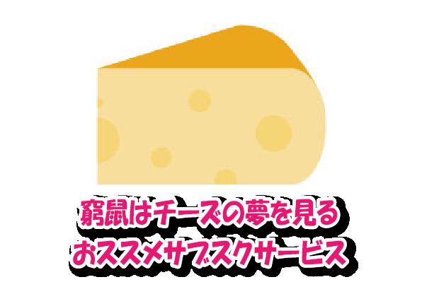 窮鼠はチーズの夢を見るマンガサブスク