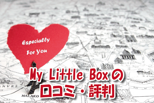 My Little Box口コミ