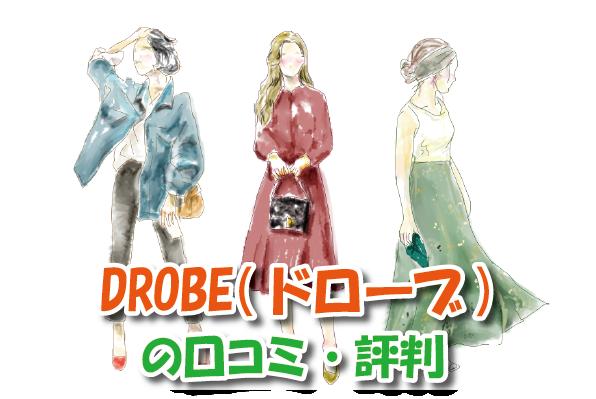 DROBE(ドローブ)口コミ