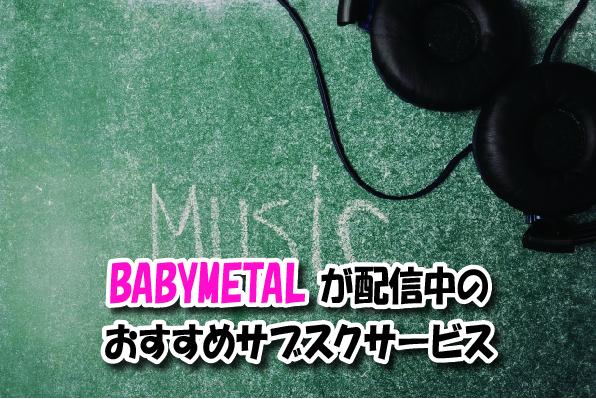 BABYMETAL音楽サブスク