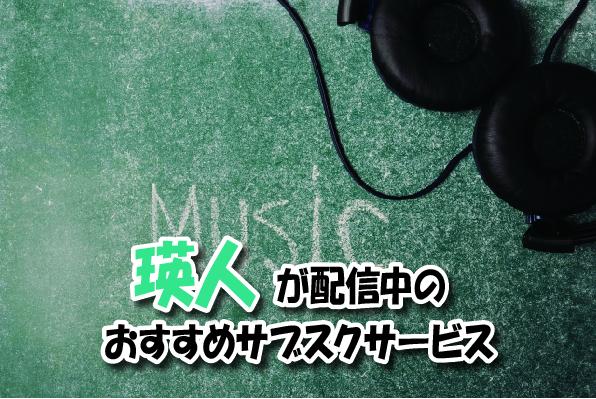 瑛人音楽サブスク