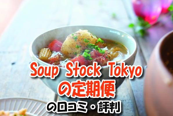Soup Stock Tokyoの定期便口コミ