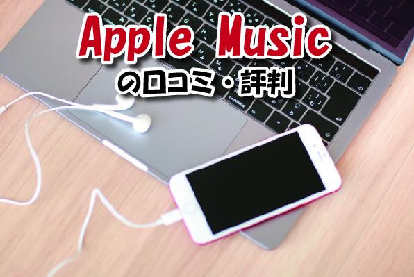 Apple Musicの口コミ