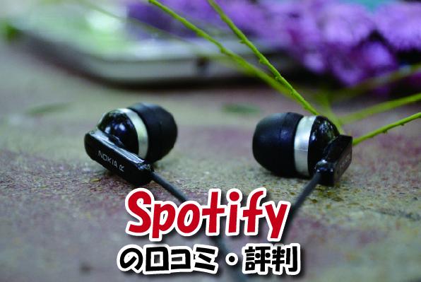 Spotify(スポティファイ)の口コミ
